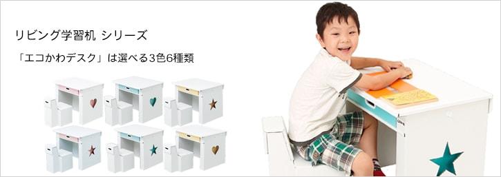 リビング学習机「エコかわデスク」は選べる3色6種類