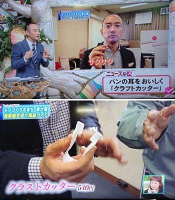 ちちんぷいぷい取材クラストカッター width=